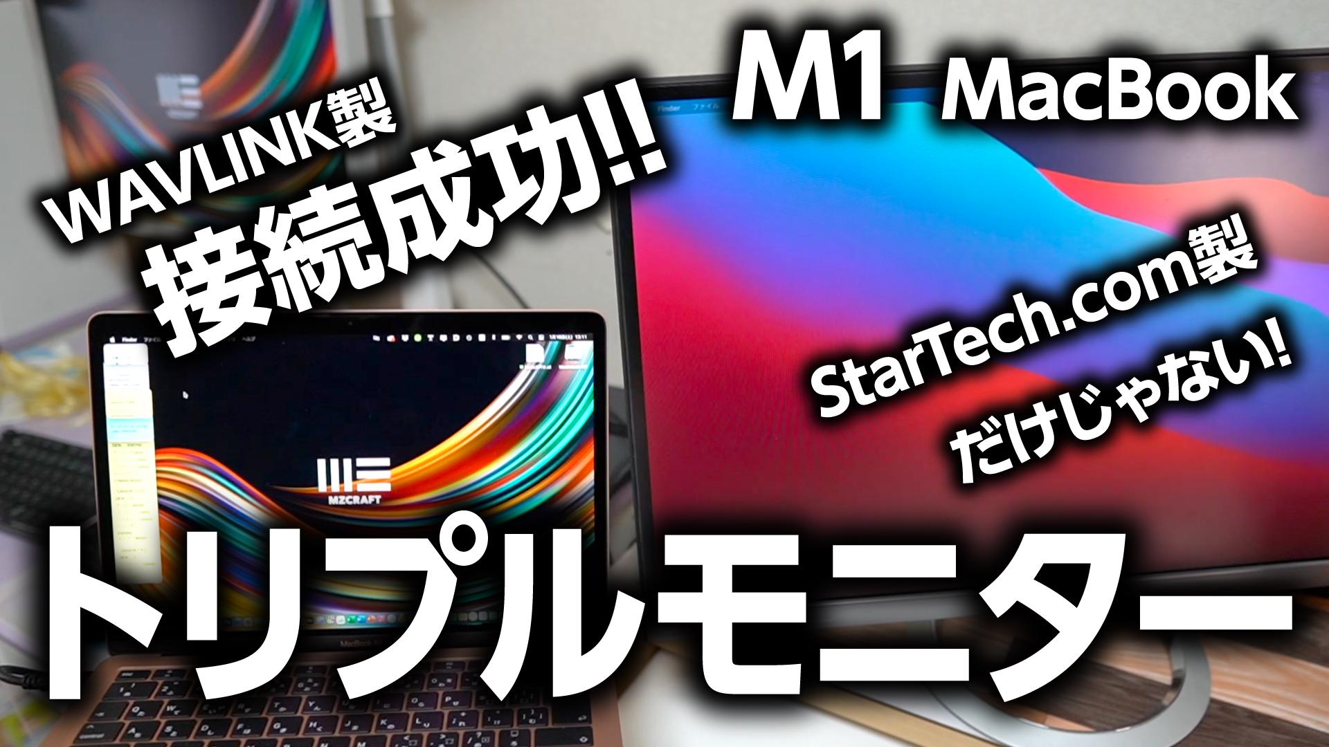 "<span class=""title"">接続成功! M1 MacBook 外部モニター(トリプルディスプレイ) WAVLINK DisplayLink</span>"