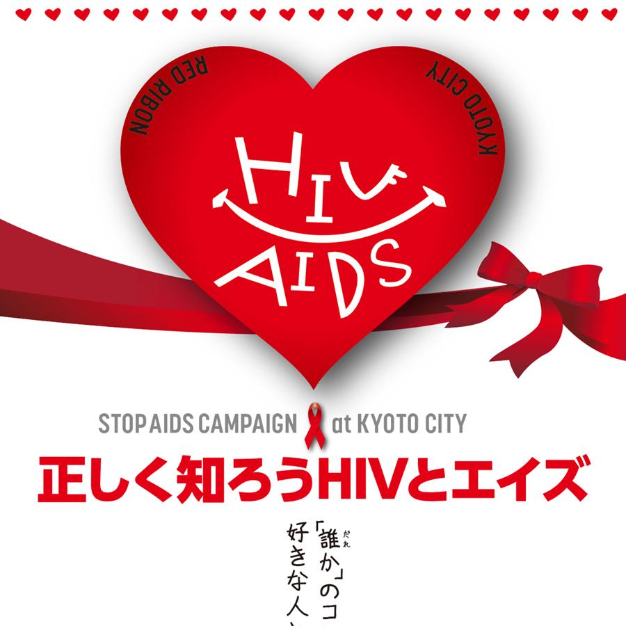 京都市世界エイズデー