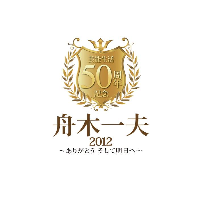 舟木一夫50周年