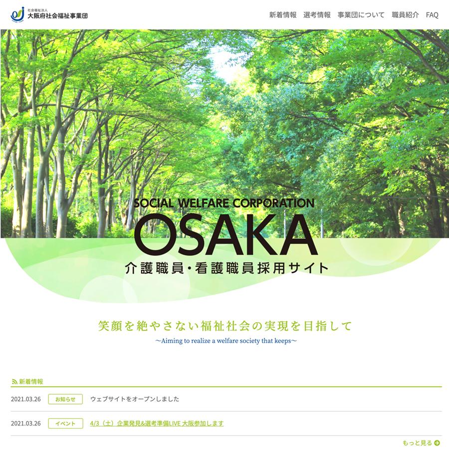 大阪府社会福祉事業団