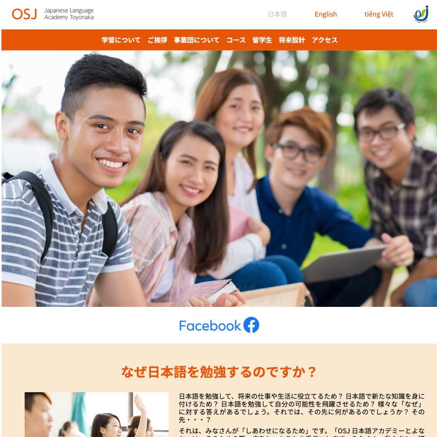 OSJ日本語アカデミーとよなか